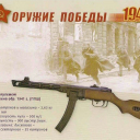 Пистолет-пулемет системы Шпагина обр. 1941 г (ППШ)