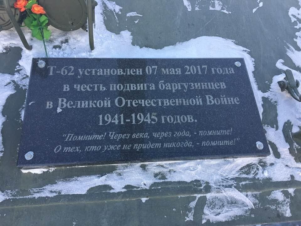 Пямятник танк Т-62 в селе