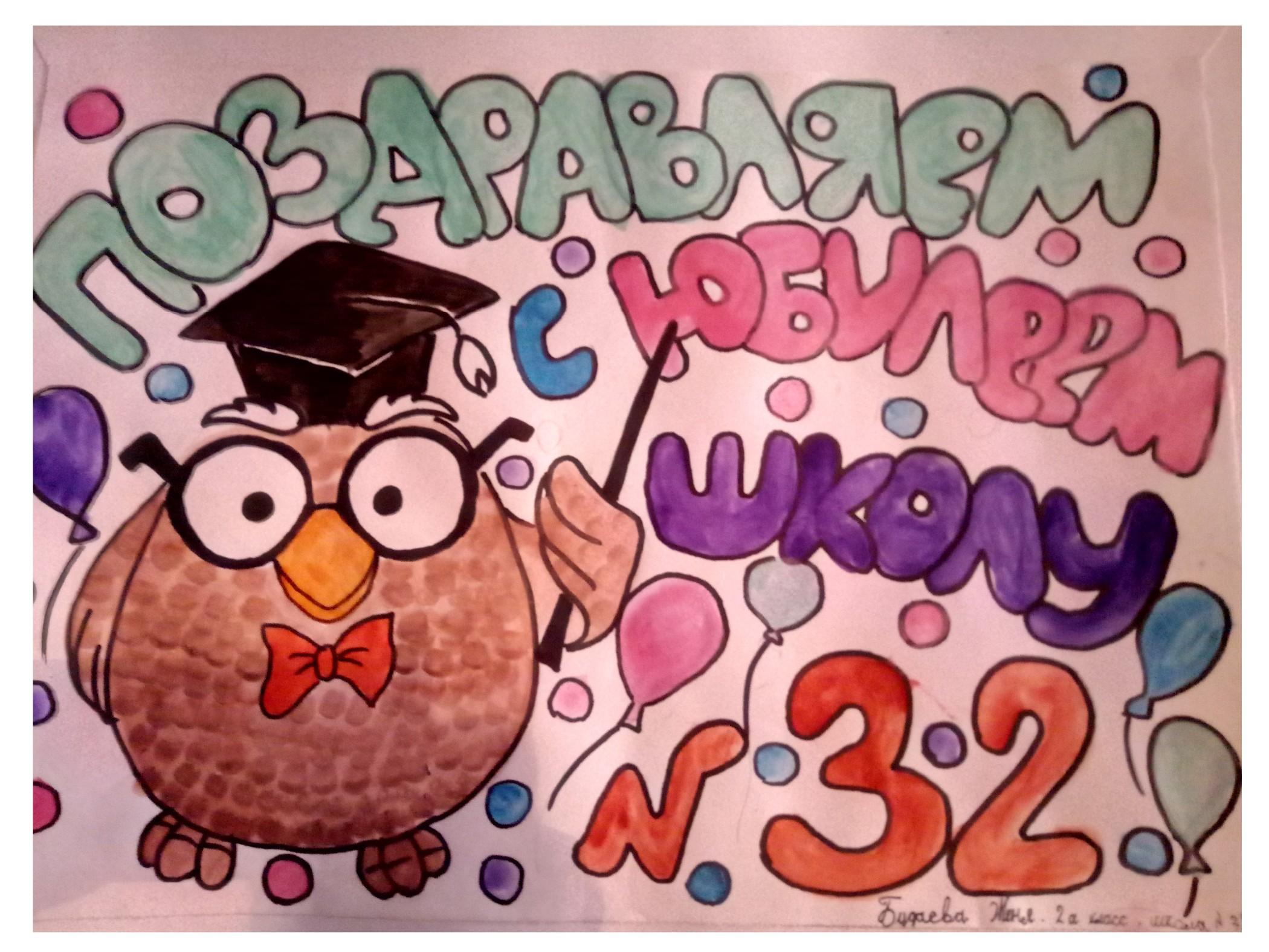 Поздравительная открытка на юбилей школы нарисовать, снежное утро