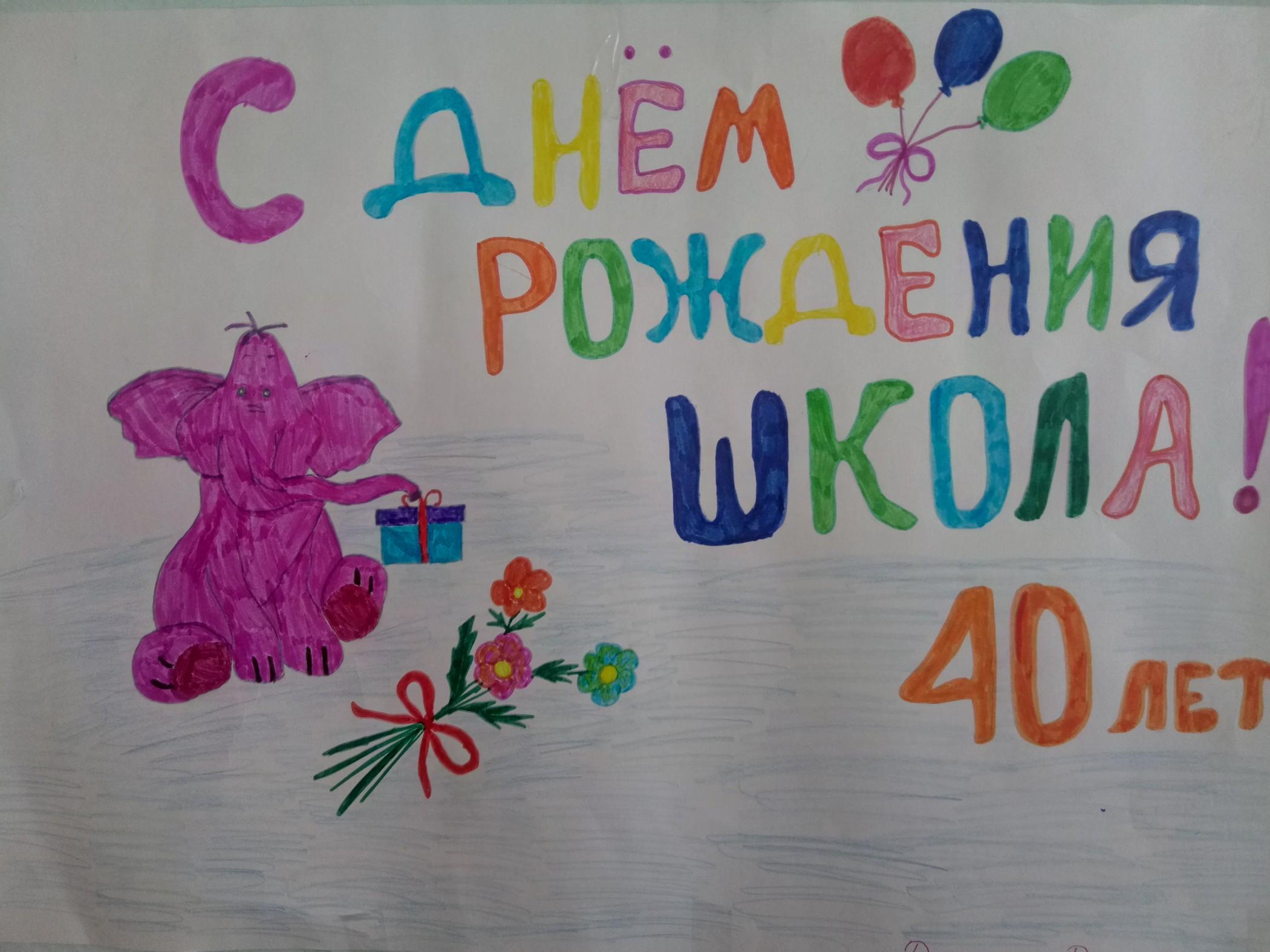 Днем рождения, рисунок на юбилей школы 50 лет