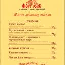 Ресторанно-гостиничный комплекс ФОРТ РОСС