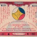 25 монгольских долларов