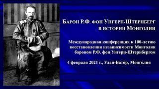 Д.Р. Касаточкин. Азиатская конная дивизия в Даурии в 1918–1920 гг.